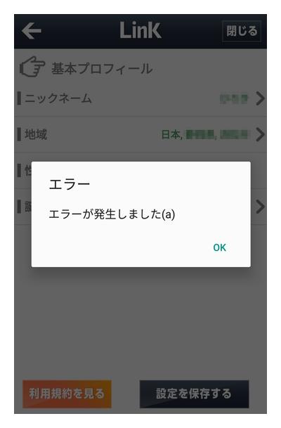 出会いのlink