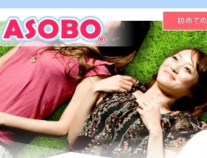 ASOBOのトップ