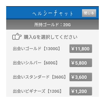 ヘルシーチャットの購入画面
