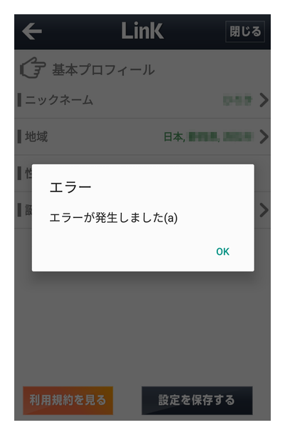 Linkのエラー