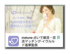 metuneのアプリ
