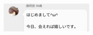 PCマックスのメール