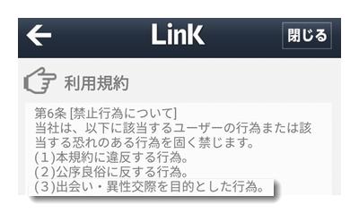 LINKの利用規約