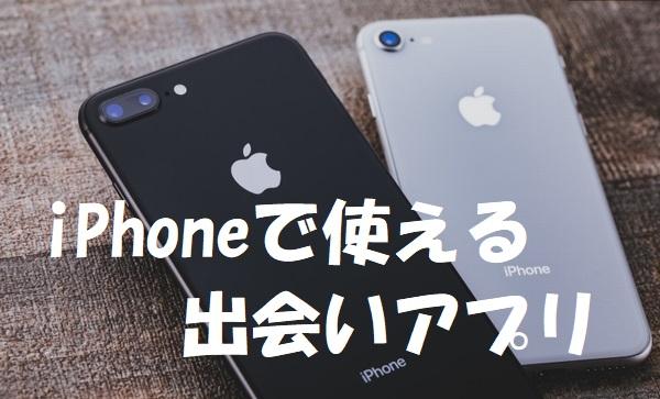 iPhoneで使える出会いアプリ